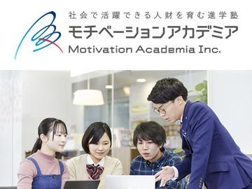 モチベーションアカデミア【集団指導】 渋谷校