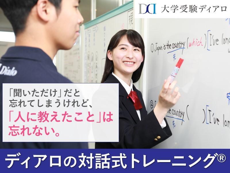 大学受験ディアロ【Z会グループ】 三鷹校