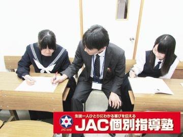 JAC個別指導塾