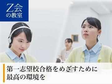 Z会進学教室【関西圏】
