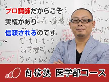 自信塾【医学部コース】 上本町校