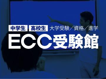 ECC受験館