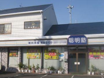 聡明塾 太田本校