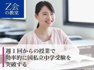 【難関中学受験】Z会京大進学教室 西宮北口教室