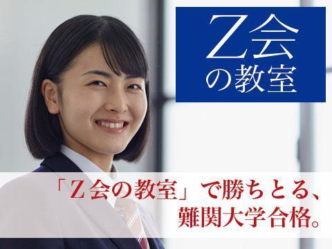 【難関大学受験】Z会京大進学教室 京都教室