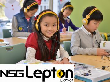 子ども英語教室 Lepton【NSG教育研究会】 豊栄校