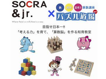 SOCRA パズル道場