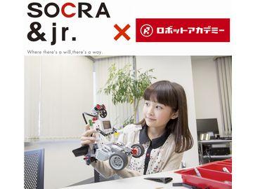 SOCRA ロボットアカデミー