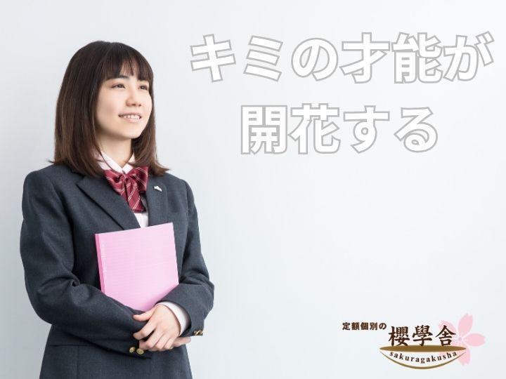 定額個別の櫻學舎 長町教室
