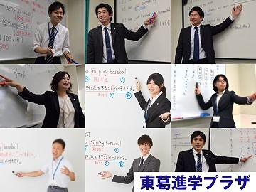 東葛進学プラザ【集団指導】 流山おおたかの森教室