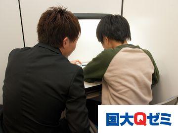 国大Qゼミ【個別学習コース】 弥生台校