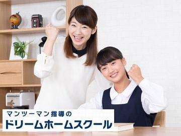 ドリームホームスクール 下赤塚駅前教室