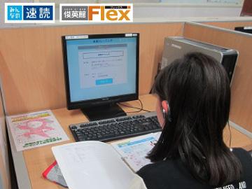 俊英館フレックス【速読講座】 玉川上水校