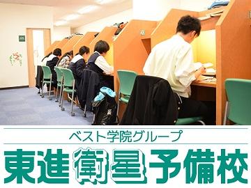 ベスト学院【東進衛星予備校】 JR足利駅前校