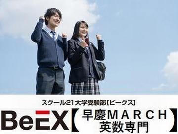 スクール21大学受験部 BeEX【早慶MARCH英数準備】