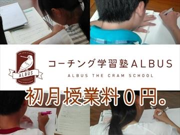 コーチング学習塾アルバス 天王台校