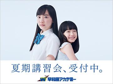 早稲田アカデミー MYSTA(マイスタ)<個別指導>