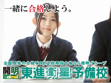 東進衛星予備校【開明グループ】 中村公園駅前校