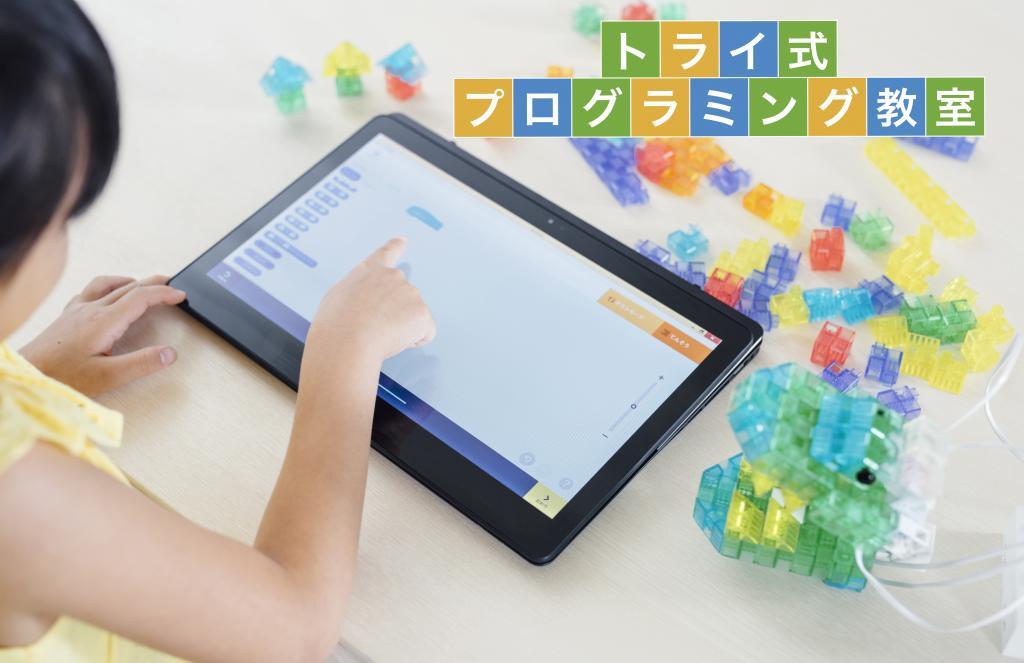 トライ式プログラミング教室 堺東駅前校