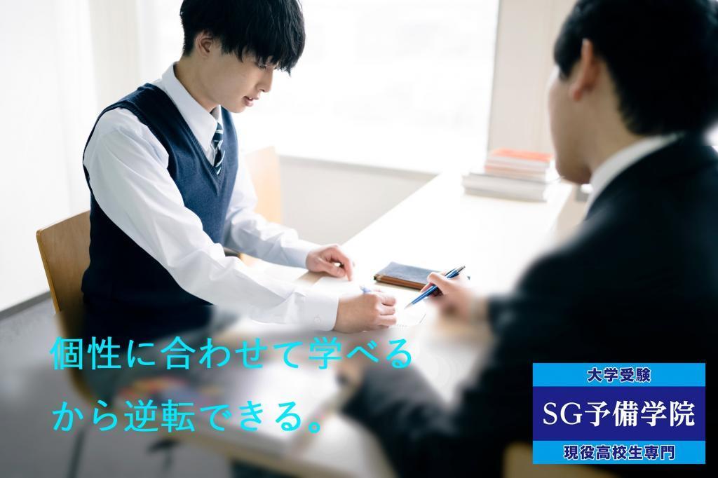 SG予備学院【個別指導】 熊谷校