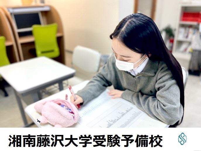 湘南藤沢大学受験予備校 本校
