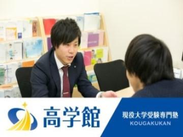 高学館【個別指導】 堺東校