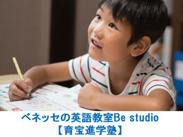 ベネッセの英語教室BE studio【育宝進学塾】