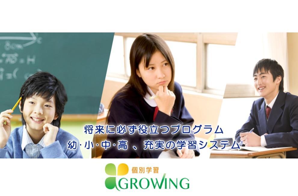 個別学習GROWING 嵯峨野教室