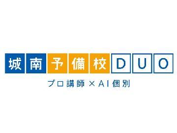 城南予備校DUO 新百合ヶ丘校