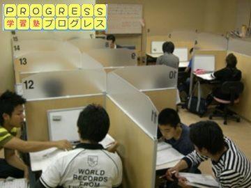 学習塾プログレス 西宮教室