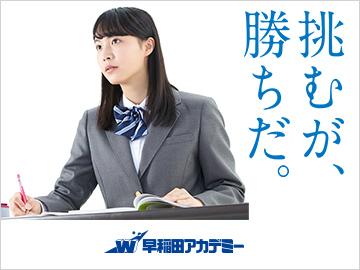 早稲田アカデミー大学受験部
