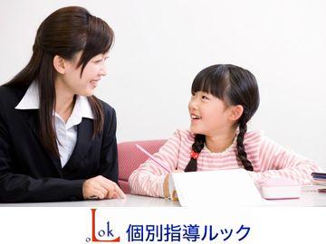 個別指導ルック 川口元郷校