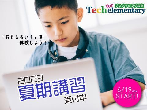 SNグループ【Tech for elementary】 熊谷教室