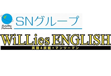 SNグループ【WiLLies ENGLISH】