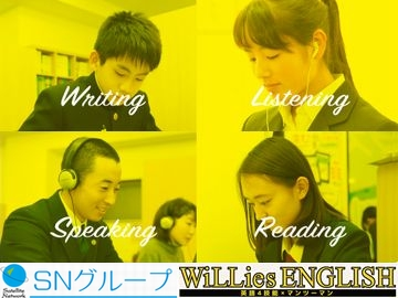 のびマス【WiLLies ENGLISH】