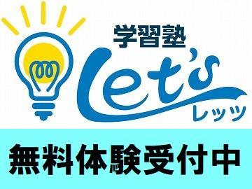 学習塾Let's 本校