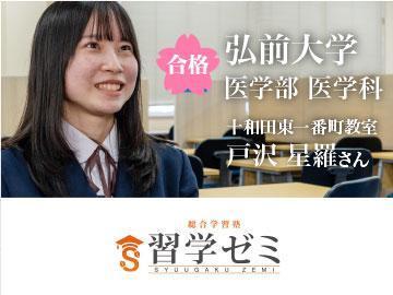 習学ゼミ【集団指導】 弘前教室