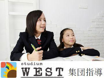 スタジアムウエスト【集団指導】 中神校