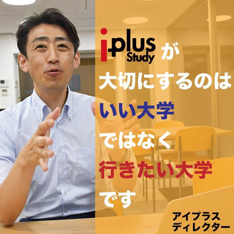 アイプラス自立学習塾 名古屋校