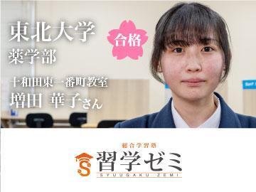習学ゼミ【個別指導】 八戸教室