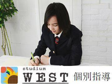 スタジアムウエスト【個別指導】 中神校