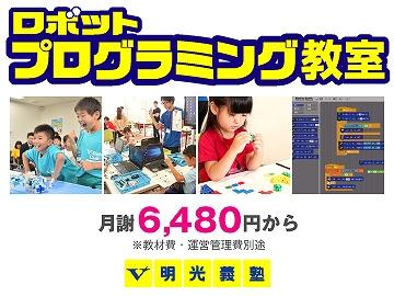V明光義塾 ロボットプログラミング教室 島廻り橋教室