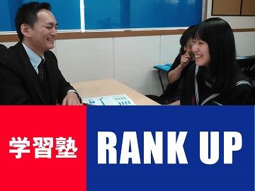 学習塾RANK UP