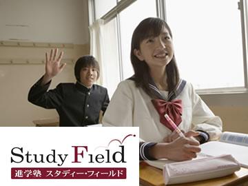 スタディー・フィールド 新潟本部教室