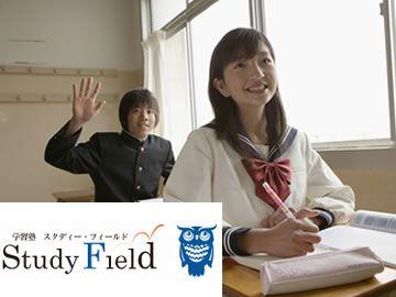 スタディー・フィールド 新田東教室