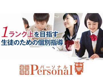 パーソナル 新田東教室