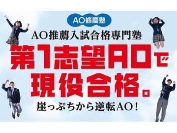 【AO・推薦入試専門塾】AO修慶塾 大阪上本町校