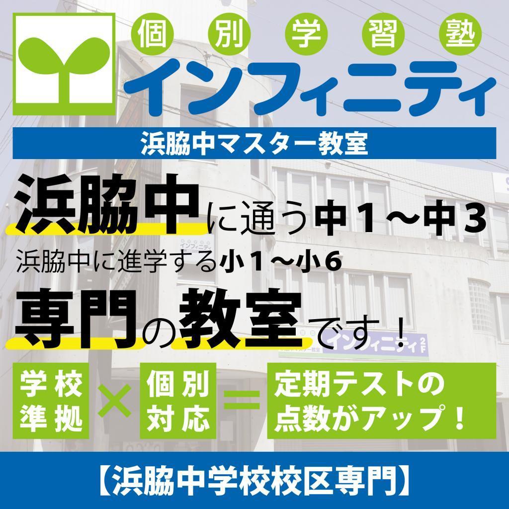 個別学習塾インフィニティ 浜脇中マスター教室【浜脇中学校校区専門】