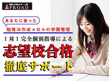 難関大合格サポート塾PROAD