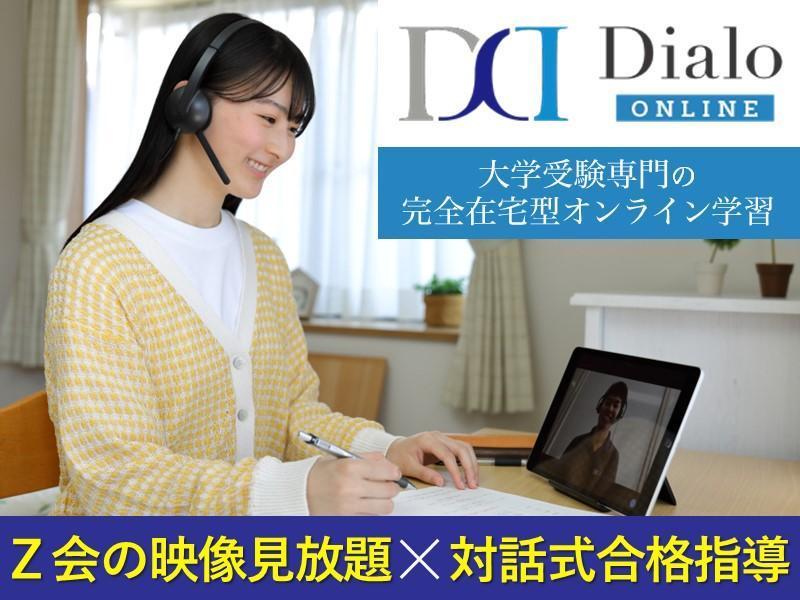 大学受験Dialo online【Z会グループ】